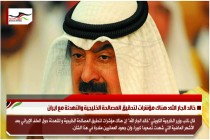 خالد الجار الله: هناك مؤشرات لتحقيق المصالحة الخليجية والتهدئة مع ايران