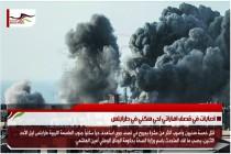 اصابات في قصف اماراتي لحي سكني في طرابلس