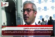 محاصرة سفير الإمارات لدى بلجيكا من قبل متظاهرين