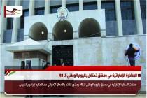 السفارة الإماراتية في دمشق تحتفل باليوم الوطني الـ 48