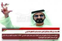 محمد بن راشد يستقبل أمين عام مجلس التعاون الخليجي