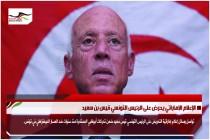 الإعلام الإماراتي يحرض على الرئيس التونسي قيس بن سعيد