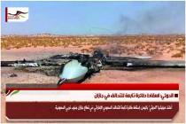 الحوثي: اسقاط طائرة تابعة للتحالف في جازان