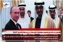 بوتين يتحالف مع السعودية والإمارات للسيطرة على ليبيا والانتقام من