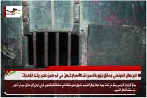 البرلمان الفرنسي: يحقق بتورط احدى شركاتها باليمن في تح سجن سري يتبع للإمارات