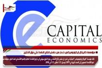 مؤسسة كابيتال إيكونوميكس: تحذر من خفض انتاج النفط على دول الخليج