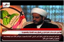 أمين عام عصائب أهل الحق في العراق يهدد الإمارات والسعودية