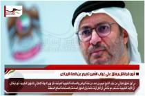 أنور قرقاش يعلق على غياب الأمير تميم عن قمة الرياض