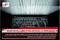 تحقيق رويترز: الإمارات أعدت برامج للتجسس بمساعدة مسؤولين في المخابرات الأمريكية