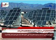شركة اماراتية تبني محطتين للكهرباء بالطاقة المتجددة في مصر