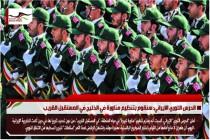 الحرس الثوري الايراني: سنقوم بتنظيم مناورة في الخليج في المستقبل القريب