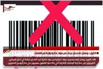الكويت وعُمان تفحصان عينات من مواد غذائية واردة من الإمارات