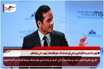 وزير الخارجية القطري ينفي أي محادثات مع الإمارات ويرد على قرقاش