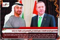 الأناضول التركية: الإمارات تحاول الضغط على الكونغرس لأجل عقوبات ضد تركيا