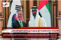 السلطات الدفاعية الإمارتية تتفق مع كوريا الجنوبية لتعزيز التعاون الاستخباراتي
