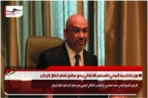 وزير الخارجية اليمني: المجلس الانتقالي يضع عراقيل أمام اتفاق الرياض