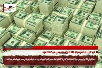 أبوظبي تستثمر مبلغ 100 مليون يورو في شركة ألمانية