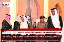 صحيفة اسبانية: الخلاف الإماراتي السعودي ما يؤخر المصالحة الخليجية