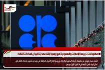 مفاوضات تجريها الإمارات والسعودية مع روسيا لإقناعها بتخفيض امدادات النفط