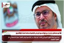 أنور قرقاش: يتحدث عن قوة محور الرياض القاهرة منتقداً قمة كوالالمبور
