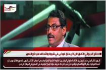 صالح الجبواني: اتفاق الرياض خلق فوضى في شبوة والتحالف سيدفع الثمن