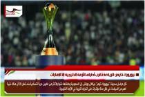 نيويورك تايمز: الرياضة تقرب أطراف الأزمة الخليجية إلا الإمارات