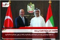 الإمارات تشن هجوماً اعلامياً على تركيا