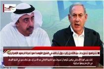 نتنياهو: تصريحات عبدالله بن زايد حول تحالف في الشرق الأوسط هو ثمرة الجهود الإسرائيلية