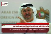 أنور قرقاش: الأزمة الخليجية تخطو خطوة وتتراجع خطوتين والسبب قطر