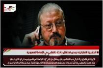 الخارجية الإماراتية: نرفض استغلال حادثة خاشقجي في الإساءة للسعودية