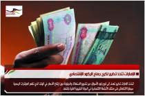 الإمارات تتخذ تدابير لكيح جماح الركود الإقتصادي