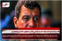 صحيفة تركية: قائد قوات قسد زار أبوظبي والتقى مسؤولين اماراتيين وسعوديين