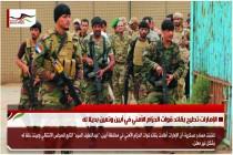 الإمارات تطيح بقائد قوات الحزام الأمني في أبين وتعين بديلا له