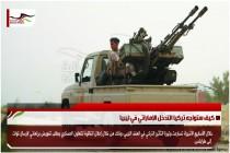 كيف ستواجه تركيا التدخل الإماراتي في ليبيا