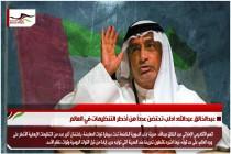 عبدالخالق عبدالله: ادلب تحتضن عدداً من أخطر التنظيمات في العالم
