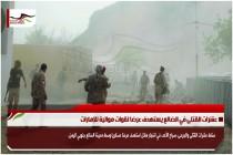 عشرات القتلى في الضالع يستهدف عرضا لقوات موالية للإمارات