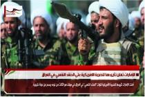 الإمارات تعلن تأييدها للضربة الامريكية على الحشد الشعبي في العراق