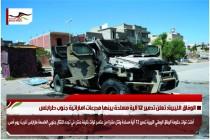 الوفاق الليبية: تعلن تدمير 12 آلية مسلحة بينها مدرعات اماراتية جنوب طرابلس