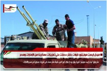 ميدل ايست مونيتور: قوات حفتر حصلت على تعزيزات عسكرية من الإمارات ومصر