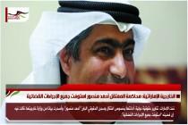 الخارجية الإماراتية: محاكمة المعتقل أحمد منصور استوفت جميع الإجراءات القضائية