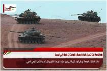 الإمارات تدين قرار ارسال قوات تركية إلى ليبيا