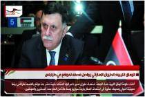 الوفاق الليبية: الطيران الإماراتي يواصل قصفه لمواقع في طرابلس