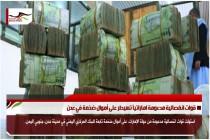قوات انفصالية مدعومة اماراتياً تسيطر على أموال ضخمة في عدن
