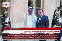 محمد بن زايد يبحث مع ماكرون تعزيز العلاقات بين البلدين