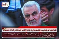 مراقبون : الرد الإيراني على مقتل سليماني قد يتضمن القواعد الأمريكية في الإمارات والسعودية