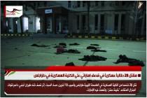 مقتل 28 طالباً عسكرياً في قصف اماراتي على الكلية العسكرية في طرابلس