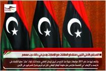 المجلس الأعلى الليبي: سنقطع العلاقات مع الإمارات ونحن في حالة حرب معهم