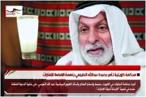 محكمة كويتية تأمر بضبط عبدالله النفيسي بتهمة الإساءة للإمارات