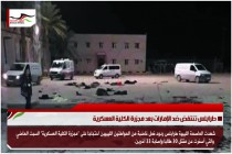 طرابلس تنتفض ضد الإمارات بعد مجزرة الكلية العسكرية
