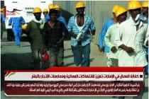 كفالة العمال في الإمارات تعزيز للانتهاكات العمالية وممارسات الإتجار بالبشر